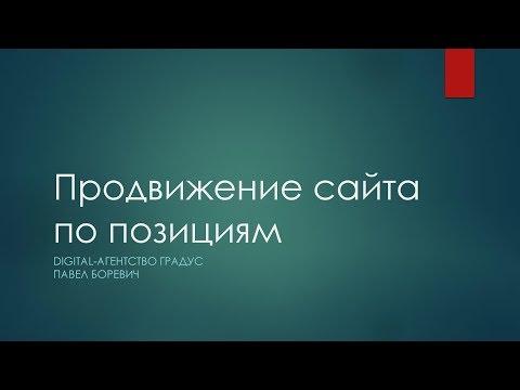 Продвижение сайта по позициям в Яндекс и Google (Digital-агентство Градус)