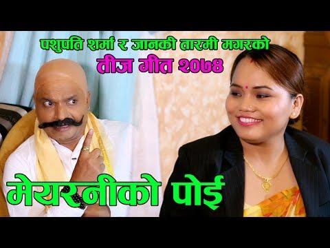 New Nepali Teej Song 2074 Meyarniko Poi मेयरनिको पोई Pashupati Sharma & Janaki Tarami Magar