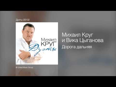 Михаил Круг и Вика Цыганова - Дорога дальняя - Дуэты /2012/