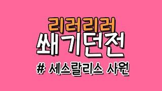 세스랄리스 9단 / 보기