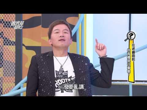 台綜-國光幫幫忙-20160128 在老婆面前 ! 你有種提往事嗎?