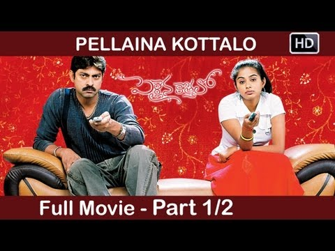 Pellaina Kothalo Telugu Full Movie - Jagapathi Babu,Priyamani - Part 1/2