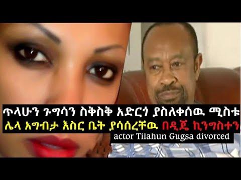 Ethiopia: ጥላሁን ጉግሳን ስቅስቅ አድርጎ ያስለቀሰዉ ሚስቱ ሌላ አግብታ እስር ቤት ያሳሰረቸዉ በዲጄ ኪንግስተን