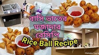 বাসি ভাতের মজাদার রেসিপি  Rice Ball Recipe  Bangladeshi Vlog Sylheti Channel