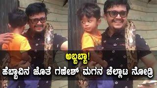 Golden Star Ganesh son playing with Python | Viral Video | Filmibeat   Kannada