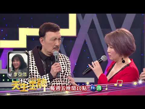 【張秀卿太高招 現場挖洞給余天跳】2018.05.18天生王牌預告