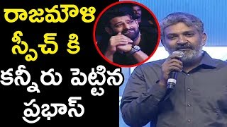Prabhas Gets Emotional Over Rajamouli Speech At Saaho | Saaho Pre Release