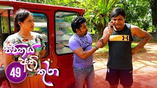 Jeevithaya Athi Thura | Episode 49 - (2019-07-19) | ITN