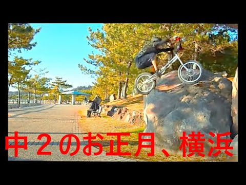 BikeTrial NATSUKI SAITO yokohama coast park 2013-1-1