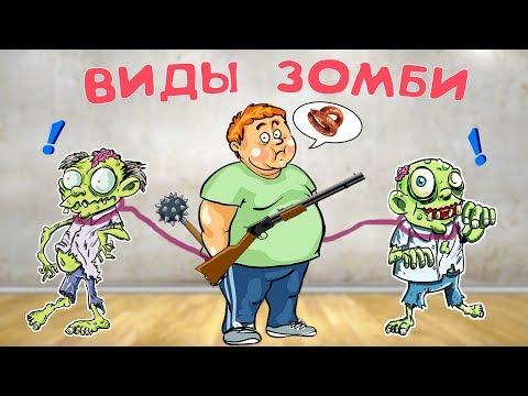 Какие ВИДЫ ЗОМБИ могут быть в зомби апокалипсис?