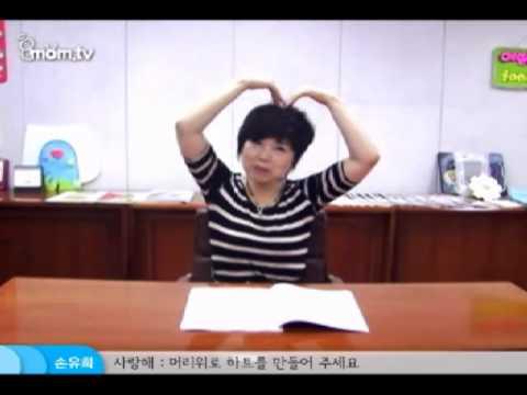 [손유희] 나는 너를 사랑해