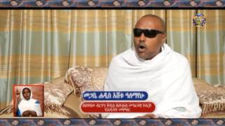 Ethiopian Orthodox Tewahdo Church - EOTC Television Program by Mahibere Kidusan.