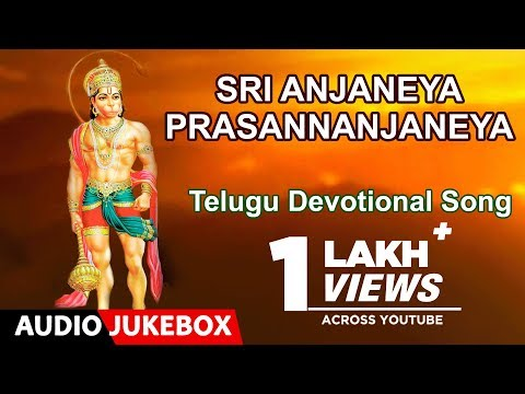 Telugu Devotional Songs | Telugu Bhakti Songs | Sri Anjaneya Prasannanjaneya video