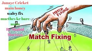 Cricket Spot Fixing Inkashafat By ALJAZEERA NEWS