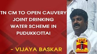 TN CM to open Cauvery Joint Drinking Water Scheme in Pudukkottai on Oct.14th - Vijaya Baskar