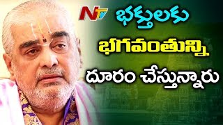 TTD Creates A Big Gap Between Devotees and the GOD, Ramana Deekshitulu Differs with TTD | NTV