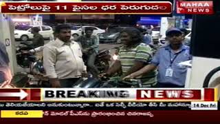 Fuel Price Hikes Again | Petrol Price Latest News
