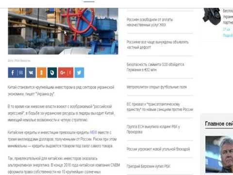 Плохие новости Украина 19,06,2017 Киевские власти проспали наступление Китая