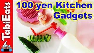 Cheap Kitchen Gadgets Put to the Test (100yen store)