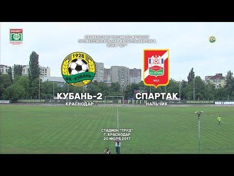 Кубань-2 - Спартак-Нальчик. 1:3