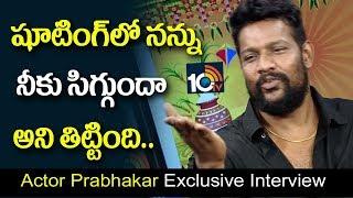 షూటింగ్ లో నీకు బుద్ది ఉందా అని తిట్టింది..| Actor Prabhakar Exclusive Chit Chat