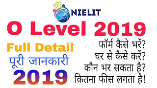 Fill O level form, फॉर्म कैसे भरें ? How to fill O level form!