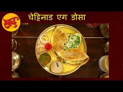 चेट्टिनाड एग डोसा - चेट्टिनाड एग डोसा पकाने की विधि - Chettinad Egg Dosa - #Swaad