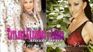 Афина и Татьяна Буланова - Женская дружба
