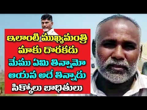 Titli Victims about Chandrababu Naidu's support||How AP Govt and AP CM Reacted?||#ChetanaMedia