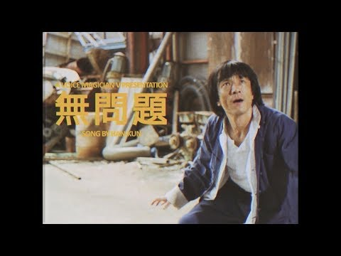 JUL.13 2017 | HAN-KUN - 無問題 (Official Music Video)