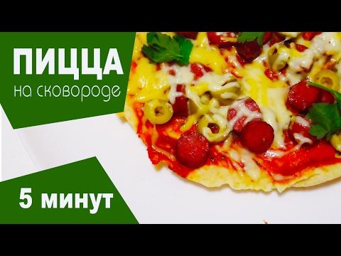 Пицца 5 минут рецепт фото