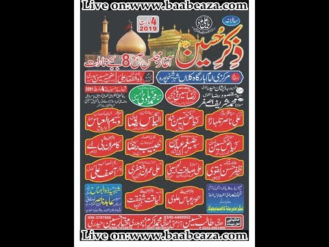 Live Majlis 4 March 2019 Imam Bargah Kalan Sheikhupura (www.baabeaza.com)