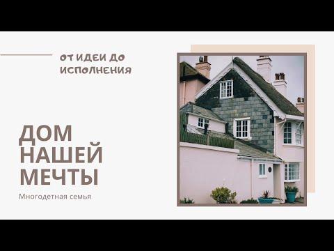 Строительство нашего дома)) В какие условия мы переехали 3 года назад))