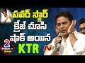 Pawan Kalyan Reference by KTR @ Dhruva Pre Release Event || R...