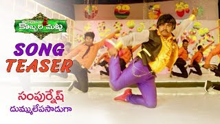 Kobbarimatta Movie AA EE Song Teaser | Latest Telugu Movie Songs2019 | Sampoornesh babu | Filmylooks