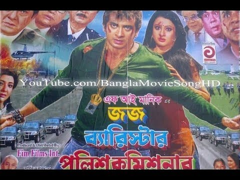 Bangla New Movie 2014 Joj Berister Police Comishonar Dvdrip By Shakib Khan video