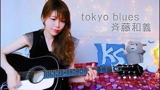 tokyo blues /斉藤和義(cover)