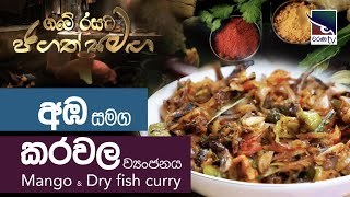 Mango & Dry fish curry