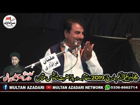 Zakir Sabir Hussain Msc I Majlis 1 March 2019 I Bani e Majlis I Allama Nasir Sibtain Hashmi