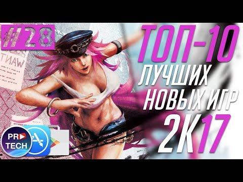 ТОП-10 лучших новых игр для iOS и Android 2017 |№28 ProGames от ProTech