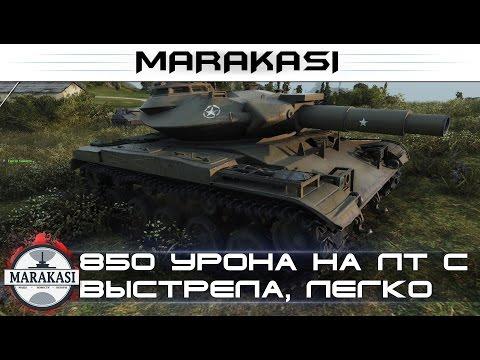 850 урона на лт с выстрела, легко World Of Tanks