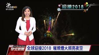 2018 01 01 公視早安新聞