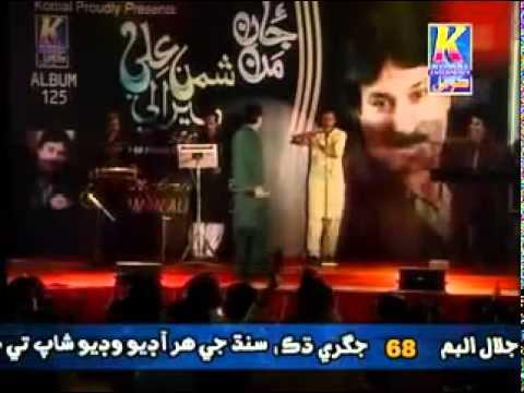 Monkhe Jaan Jaan Chye Tho Shaman Ali Mirali video