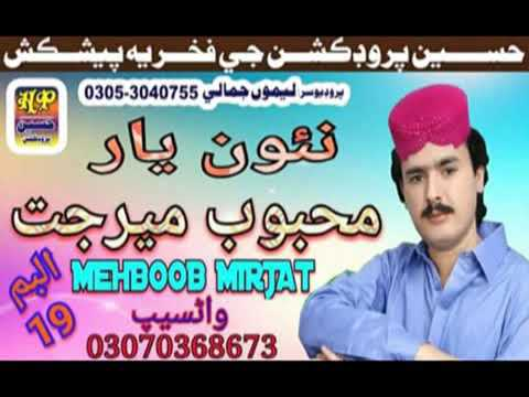 MEHBOOB MIRJAT NEW ALBUM 19(9)