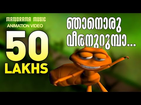 Njanoru Veeran Urumba From Animation Super Hit Video Kilukkampetty video
