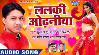 Lalki Odhaniyan Dhire Dhire Lahare Kunal Kumar New Bhojpuri Romantic Song 2018