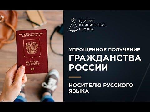 Упрощение получения гражданства рф для русскоязычных всего она