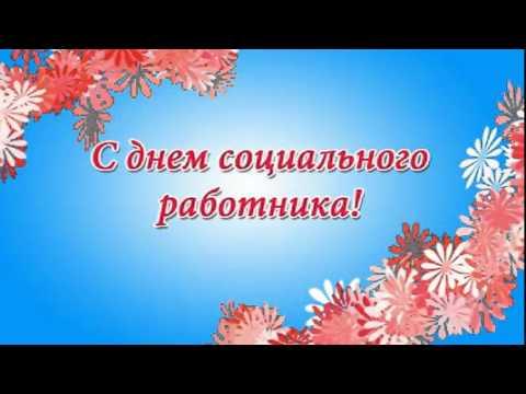 Блокнот морозовск поздравление ко дню социального работника