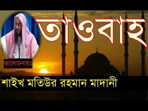Bangla Waz II তাওবাহ II By Sheikh Motiur Rahman Madani