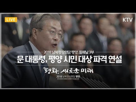 [KTV Live] 2018 남북정상회담 평양, 둘째날 3부 - 문대통령 평양 시민 15만명 앞에서 연설 (2018 Inter-Korean Summit Pyeongyang)
